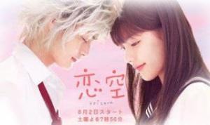 film jepang romantis koizora